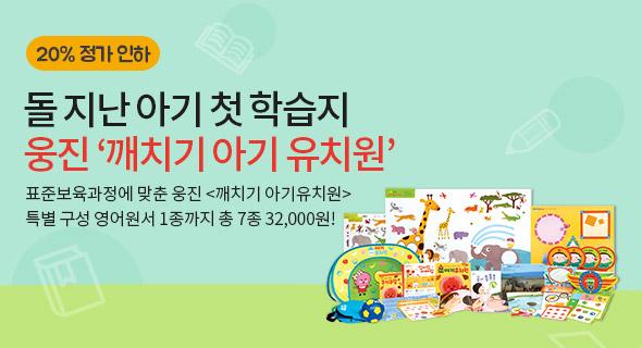 돌 아기 첫 학습지 '웅진 아기유치원', 정가 인하!