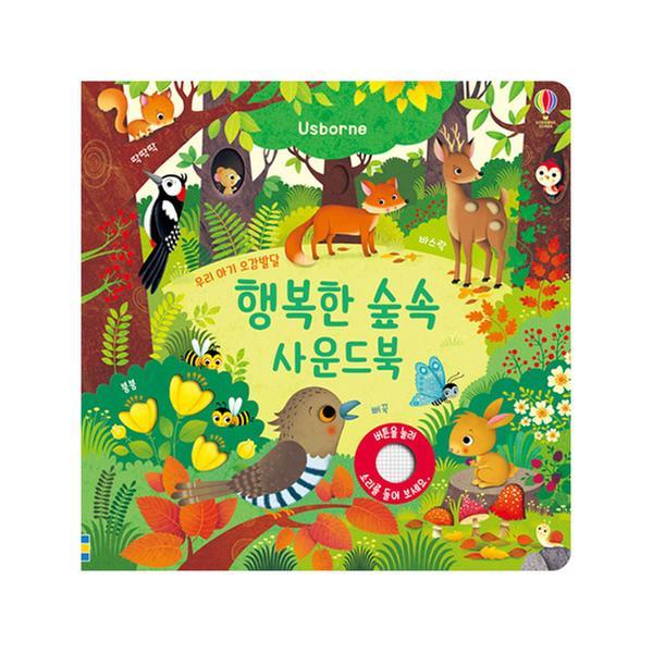 어스본 우리 아기 오감발달 행복한 숲속 사운드북