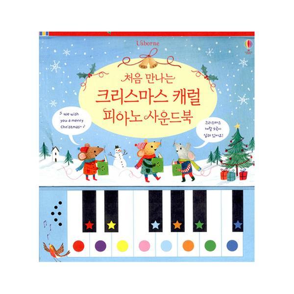 어스본 처음 만나는 크리스마스 캐럴 피아노 사운드북 (스프링)