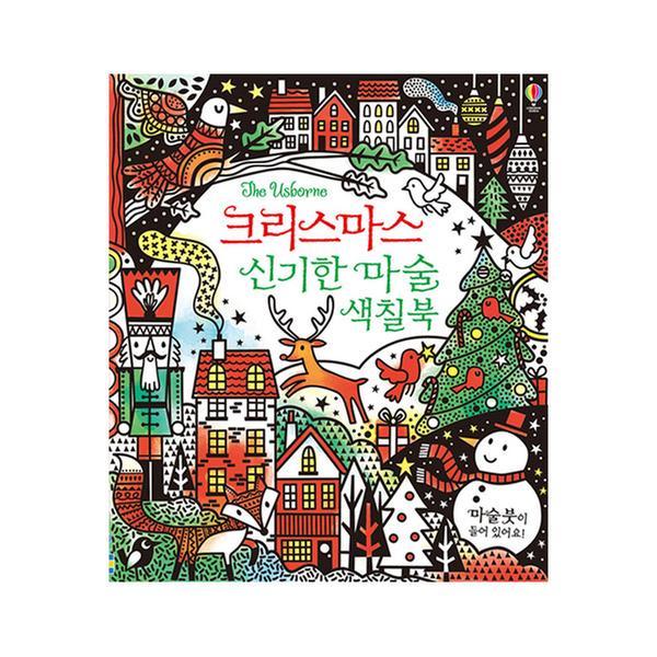어스본 크리스마스 신기한 마술 색칠북 (책 + 마술붓)