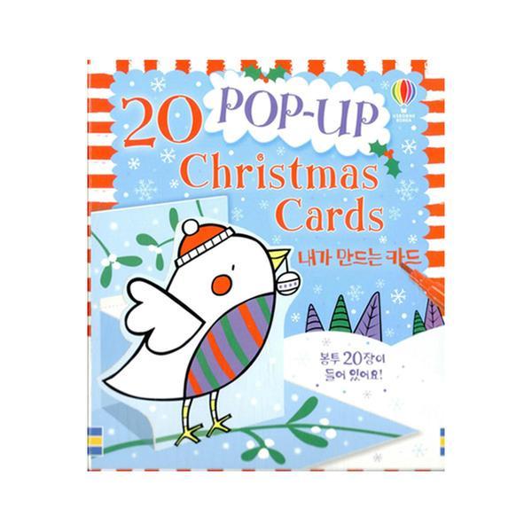 어스본 20 Pop-Up Christmas Cards 내가 만드는 카드