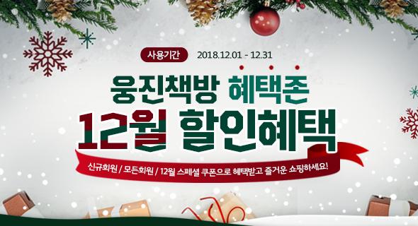12월 회원혜택 이벤트
