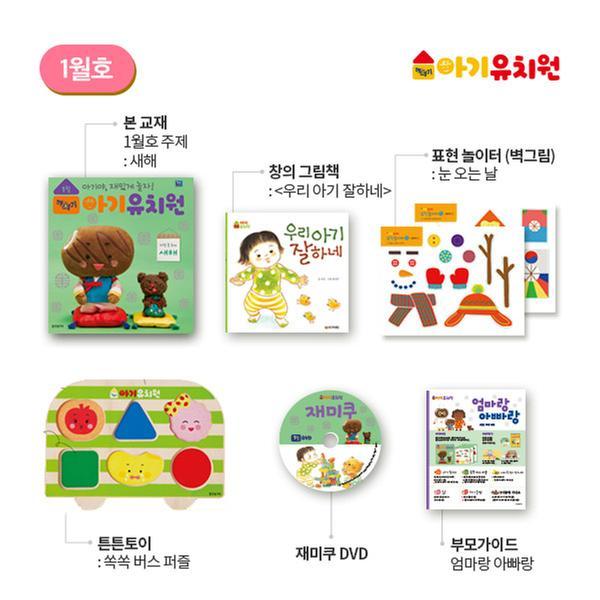 [학습] 웅진 아기유치원 - 1월호