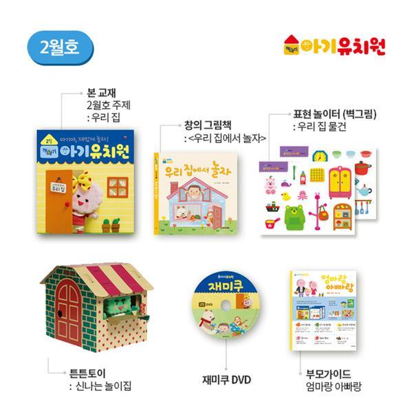 [학습] 웅진 아기유치원 - 2월호