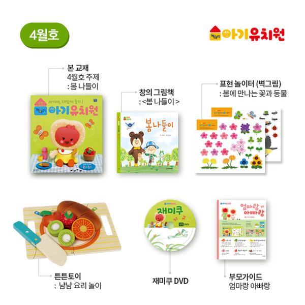 [학습] 웅진 아기유치원 - 4월호