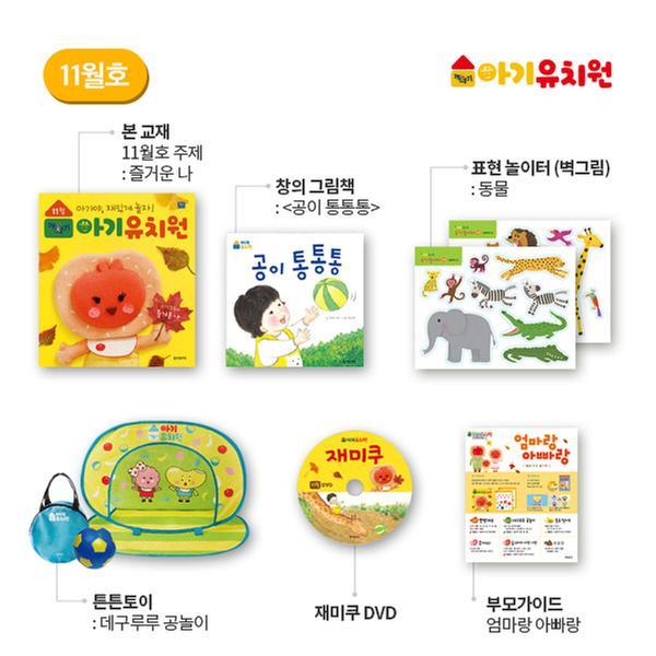 [학습] 웅진 아기유치원 - 11월호