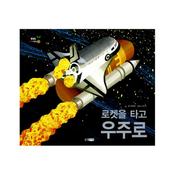 [도서] 로켓을 타고 우주로 (지구.우주)