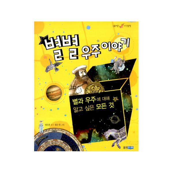 [도서] 별별 우주 이야기 - 별과 우주에 대해 알고 싶은 모든 것