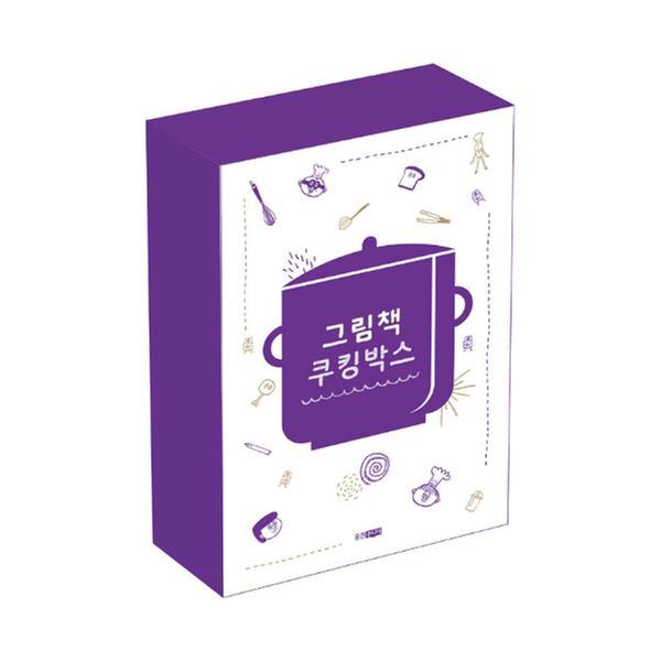 [단행본] 그림책 쿠킹박스 (초판 한정 '미션카드' 포함)
