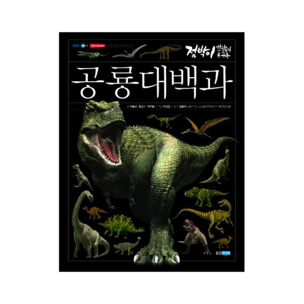 [단행본] 공룡대백과 - 점박이 : 한반도의 공룡