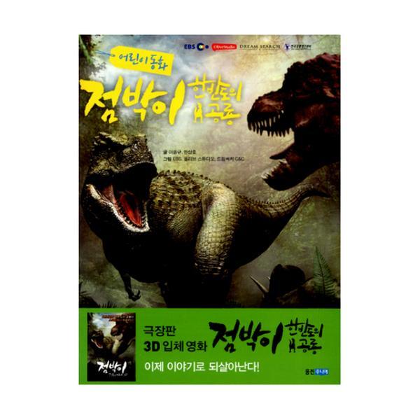 [단행본] 점박이 : 한반도의 공룡 어린이 동화