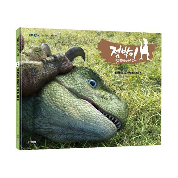 [단행본] 점박이 한반도의 공룡 2 : 겁쟁이 타르보사우루스