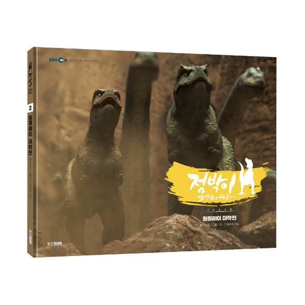 [단행본] 점박이 한반도의 공룡 2 : 팀플레이 대작전
