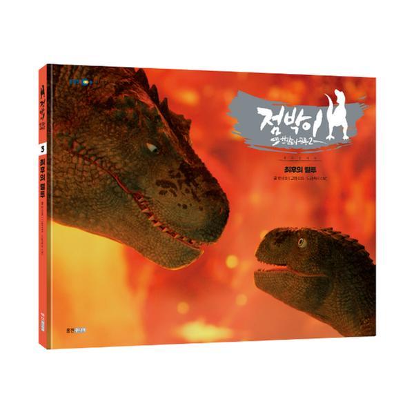 [단행본] 점박이 한반도의 공룡 2 : 최후의 결투