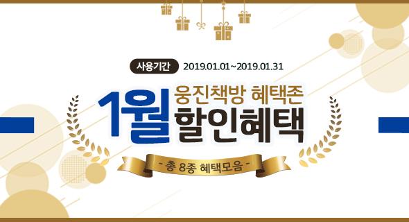 1월 회원혜택 이벤트