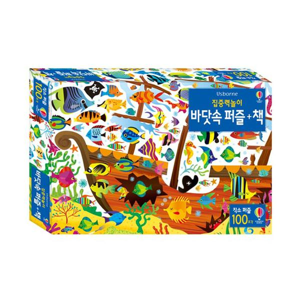 어스본 집중력놀이 바닷속 퍼즐 + 책 (직소 퍼즐 100조각 + 책)