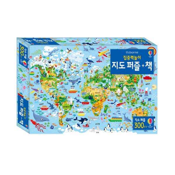 어스본 집중력놀이 지도 퍼즐 + 책 (직소 퍼즐 300조각 + 책)