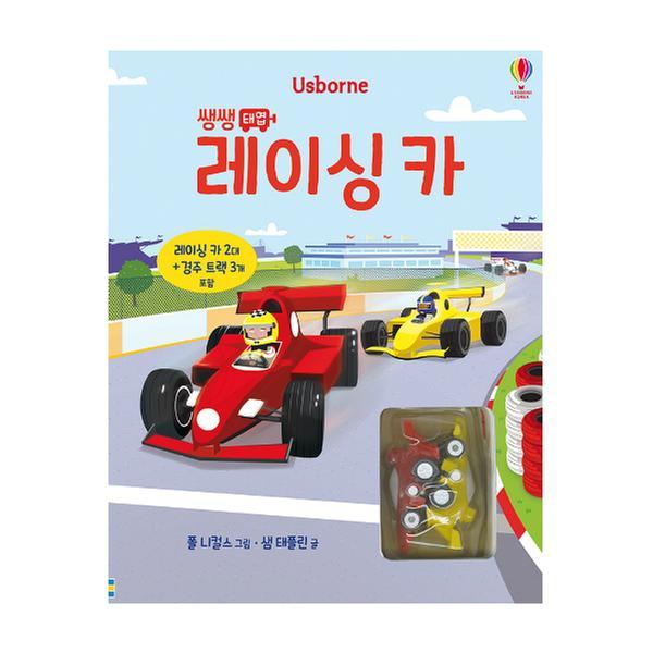 어스본 쌩쌩 태엽 레이싱 카 (레이싱 카 2대 + 경주 트랙 3개)