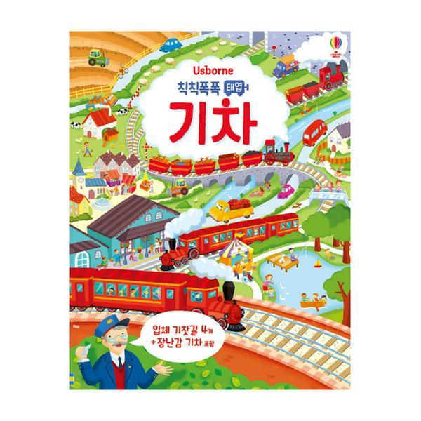 어스본 칙칙폭폭 태엽 기차 (입체 기찻길 4개 + 장난감 기차)