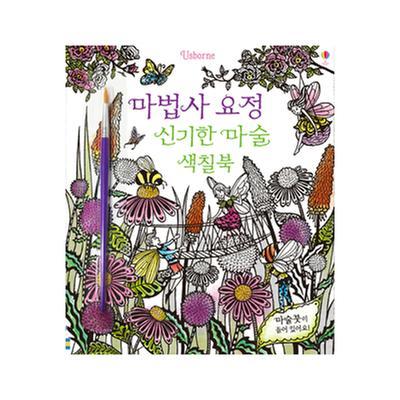 어스본 마법사 요정 신기한 마술 색칠북 (책 + 마술붓)