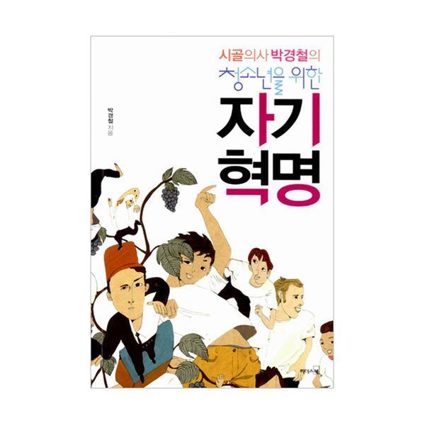 [도서] 시골의사 박경철의 청소년을 위한 자기혁명
