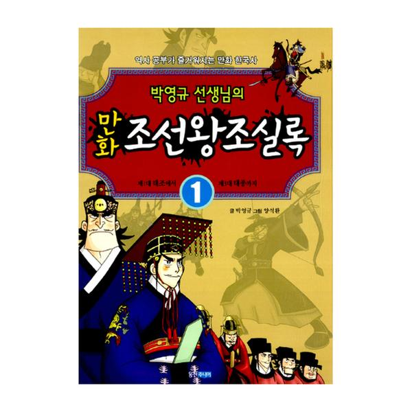 [단행본] 박영규 선생님의 만화 조선왕조실록 1 - 제1대 태조에서 제3대 태종까지