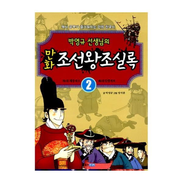 [단행본] 박영규 선생님의 만화 조선왕조실록 2 - 제4대 세종에서 제6대 단종까지