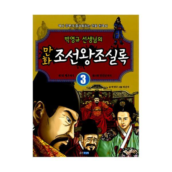 [단행본] 박영규 선생님의 만화 조선왕조실록 3 - 제7대 세조에서 제10대 연산군까지