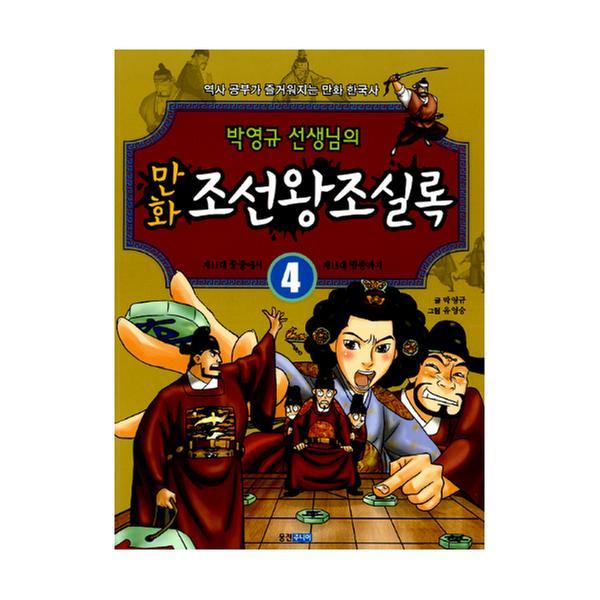 [단행본] 박영규 선생님의 만화 조선왕조실록 4 - 제11대 중종에서 제13대 명종까지