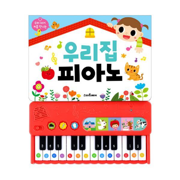 [단행본] 우리집 피아노
