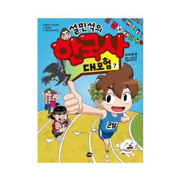 [단행본] 설민석의 한국사 대모험 7