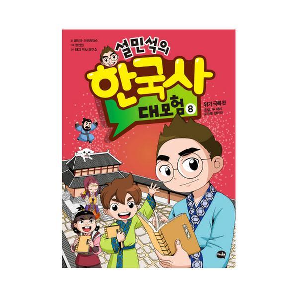 [단행본] 설민석의 한국사 대모험 8