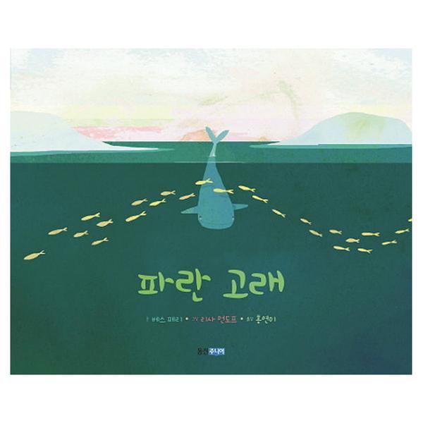 [단행본] 파란 고래