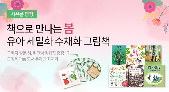 책으로 만나는 봄 [세밀화X자연관찰책]