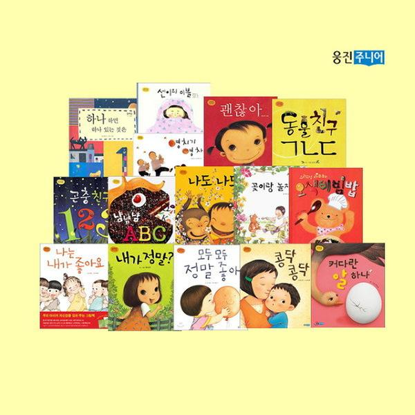 [세트] 꼬까신 아기 그림책 세트 (15권)