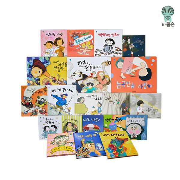[세트] 첫생활그림책 배꼽손-꾸벅(1단계) (20권)