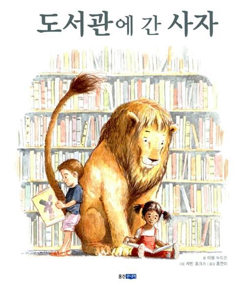 [단행본] 도서관에 간 사자