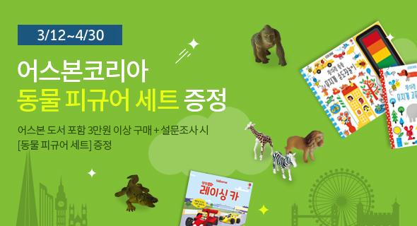 어스본 포함 3만원 구매 시 [동물피규어세트] 증정