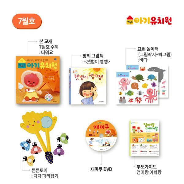 [학습] 웅진 아기유치원 - 7월호