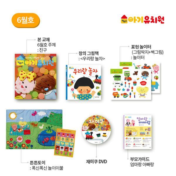 [학습] 웅진 아기유치원 - 6월호