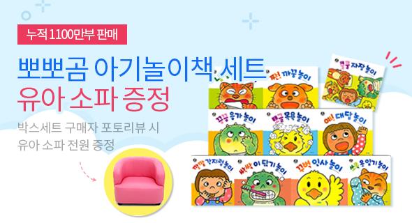 [뽀뽀곰 아기놀이책 세트]  X 유아소파 기획전