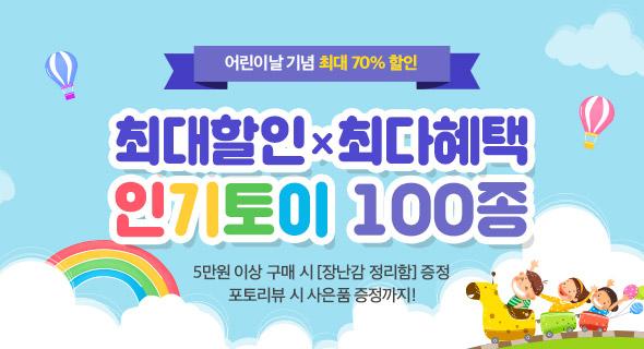 [어린이날 기획전] 토이X교구 100종 파격 할인