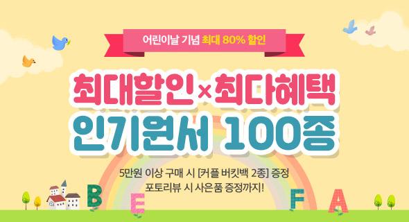 [어린이날 기획전] 인기원서 100종 파격 할인