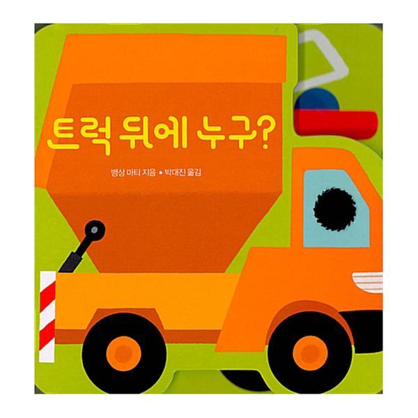 [단행본] 트럭 뒤에 누구?