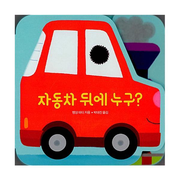 [도서] 자동차 뒤에 누구?