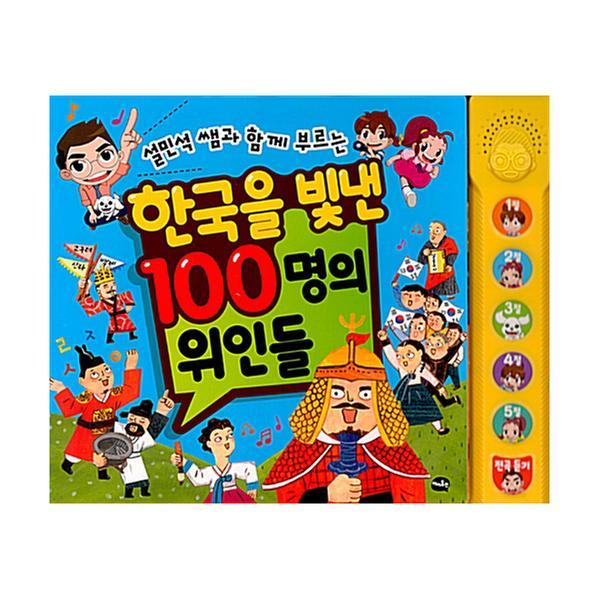 [단행본] 설민석 쌤과 함께 부르는 한국을 빛낸 100명의 위인들 (사운드북)