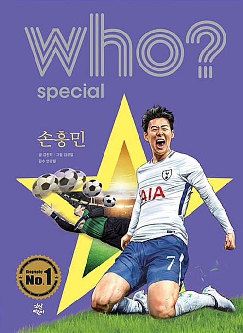 [단행본] Who? Special 손흥민