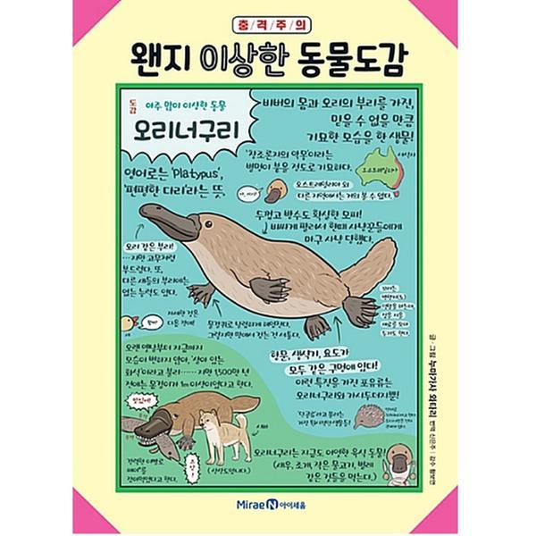 [도서]왠지 이상한 동물도감