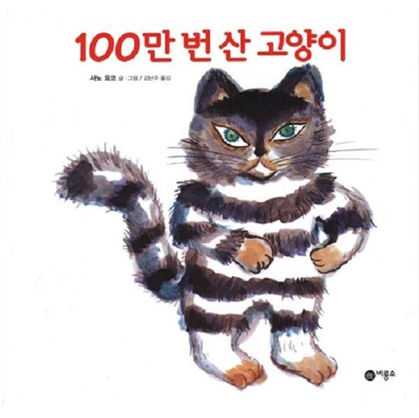 [단행본]100만 번 산 고양이