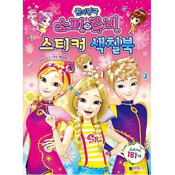 [단행본]꿈의 왕국 소피루비 스티커 색칠북